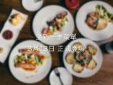 全新一季菜單3月13日正式登場