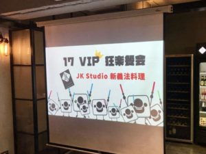 17直播 vs JK STUDIO 包場