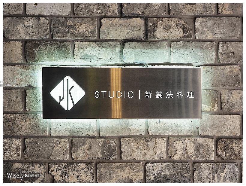 JK STUDIO新義法料理 (台北信義)