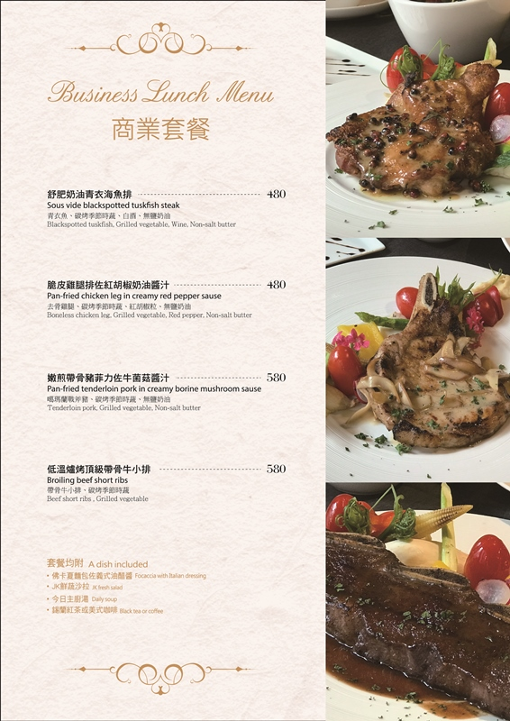 JK STUDIO 新義法料理-商業午餐(台北信義)