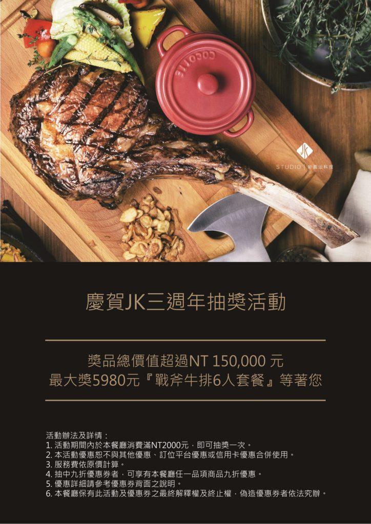 週年慶活動-JK STUDIO 新義法料理